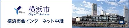 横浜市会インターネット中継