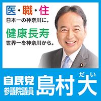 自民党参議院議員 島村大(しまむらだい)